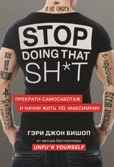 Stop doing that shit. Прекрати самосаботаж и начни жить по максимуму